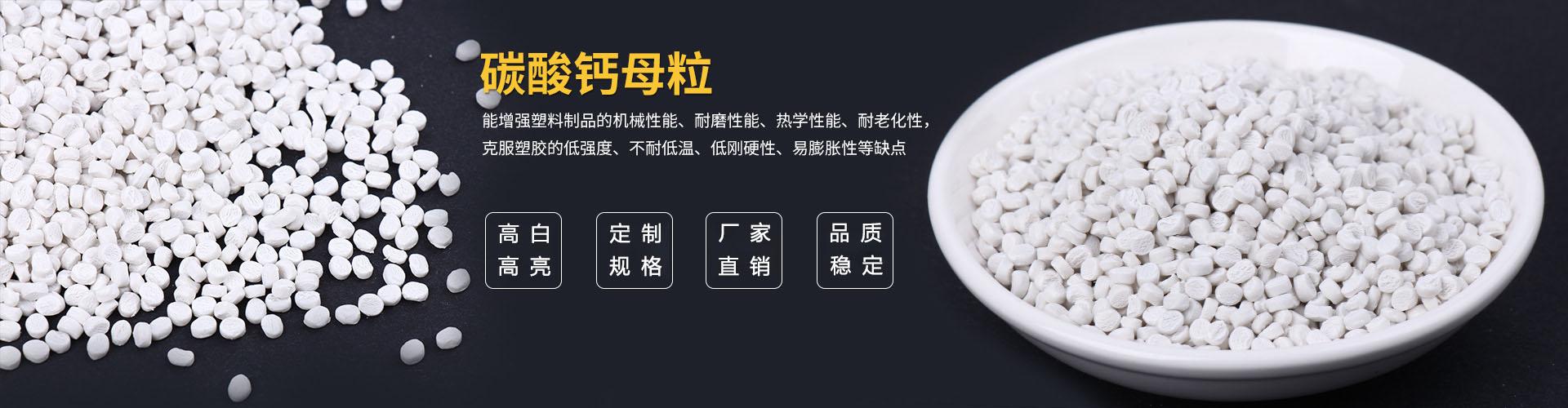 碳酸钙母粒